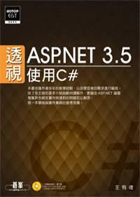 透視ASP.NET 3.5:使用C#