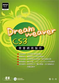 學會網頁製作Dreamweaver CS3