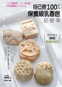 自己做100%保養級乳香皂超簡單 : 娜娜媽的30種無毒貼身皂