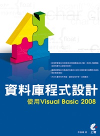 資料庫程式設計 : 使用Visual Basic 2008