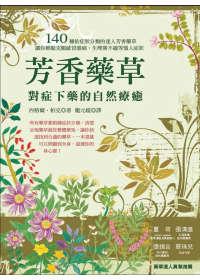芳香藥草:對症下藥的自然療癒