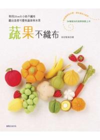 蔬果不織布