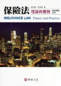 保險法:理論與實務:逐條釋義