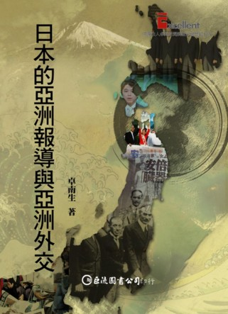 日本的亞洲報導與亞洲外交