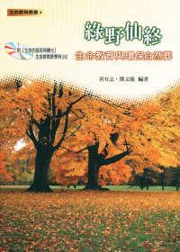 綠野仙終:生命教育與環保自然葬