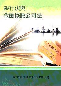 銀行法與金融控股公司法 /