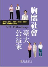 胸懷社會:臺大公益家