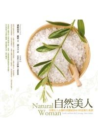 自然美人:快樂女人必備的美麗祕訣&100道養生食譜