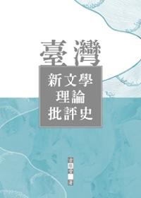 臺灣新文學理論批評史 /