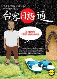 台客日語通:在臺灣的日語情境會話表現