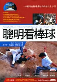 聰明看棒球 :  一本給所有棒球愛好者的最佳上手書 /