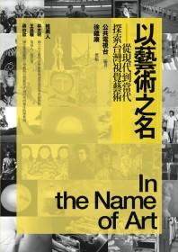 以藝術之名 :  從現代到當代,探索台灣視覺藝術 /