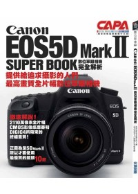 Canon EOS5D MarkII數位單眼相機完全解析
