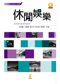 休閒娛樂 =  Entertainment /