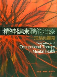 精神健康職能治療 =  Theory and practice of occupational therapy in mental health : 理論與實務 /
