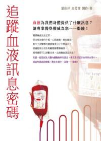 追蹤血液訊息密碼