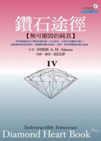 鑽石途徑IV:無可摧毀的純真