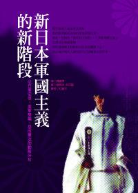 新日本軍國主義的新階段 : 從日美安保、美軍整編、惡改憲法的動態分析