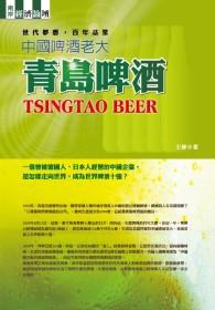 中國啤酒老大:青島啤酒