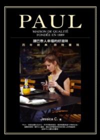PAUL讓巴黎人...