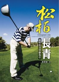 松柏長青:老年生活照顧指引