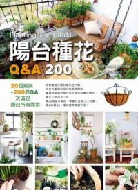 陽臺種花Q&A200 =  Planting in veranda /