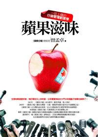 蘋果滋味:一咬上癮的行銷管理創意學