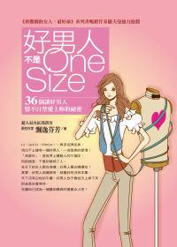 好男人不是One Size:36個讓好男人情不自禁愛上妳的祕密