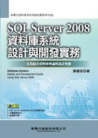 SQL Server 2008資料庫系統設計與開發實務:完美結合資料庫理論與設計實務