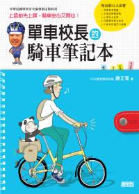 單車校長的騎車筆記本