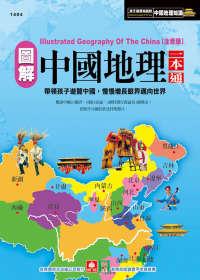 圖解中國地理一本...