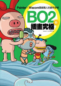 BO2的插畫究極 : Painter X Wacom圖繪識人的創作研修