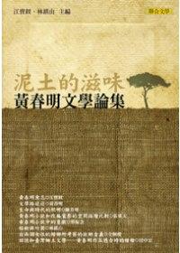 泥土的滋味 : 黃春明文學論集