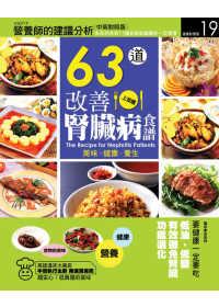 63道保養健康身體的腎臟病食譜 =  The recipe for nephritis patients : 美味低卡 健康窈窕 /