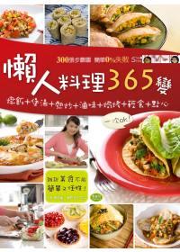 懶人料理365變 : 燉飯+煲湯+熱炒+滷味+焗烤+輕食+點心,一次OK!