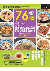 76道你一定要學會的湯類食譜 =  The great soup : 美味低卡 健康窈窕 /