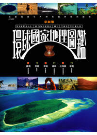 環球國家地理圖鑑 =  Natural wonders of the world /