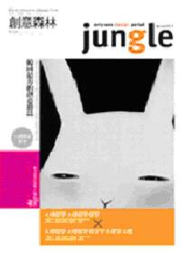 Jungle創意...