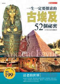 一生一定要探索的古埃及52個祕密