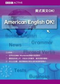 美式英文OK!