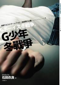 G少年冬戰爭 :   池袋西口公園 VII = G boys fuyu senso : ikebukuro west gate parkVII /