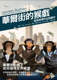 華爾街的猴戲:闖蕩華爾街的金融叢林
