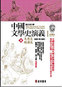 中國文學史演義,先秦至魏晉篇