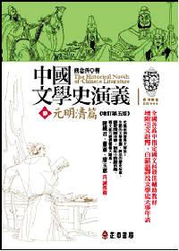 中國文學史演義【參】元明清篇  增訂第五版