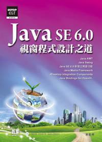 Java SE 6.0視窗程式設計之道