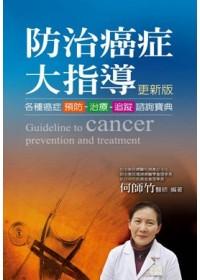 防治癌症大指導(更新版):各種癌症預防、治療、追蹤諮詢寶典