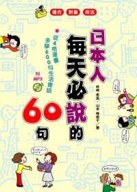 日本人每天必說的60句