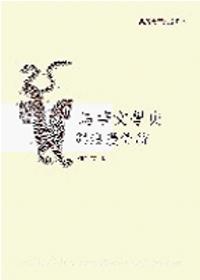 馬華文學史與浪漫傳統