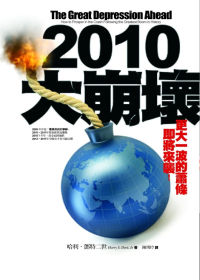 2010大崩壞:更大一波的蕭條即將來襲