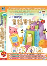 童謠帶動唱(無書,附10CD)